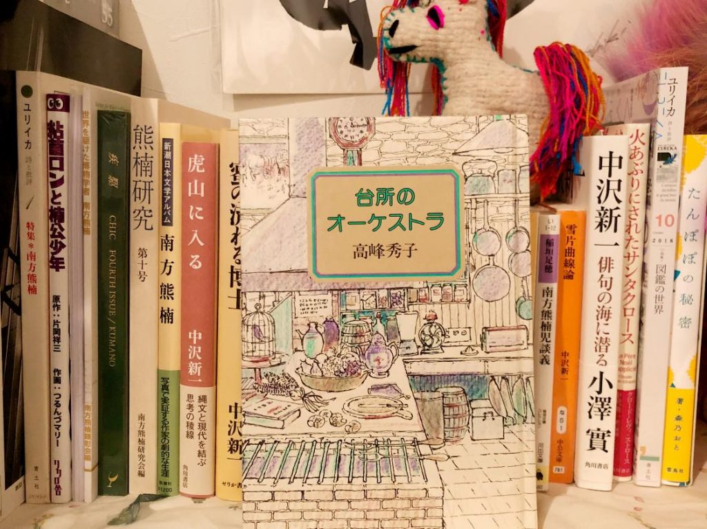 高峰秀子『台所のオーケストラ』(潮出版社)