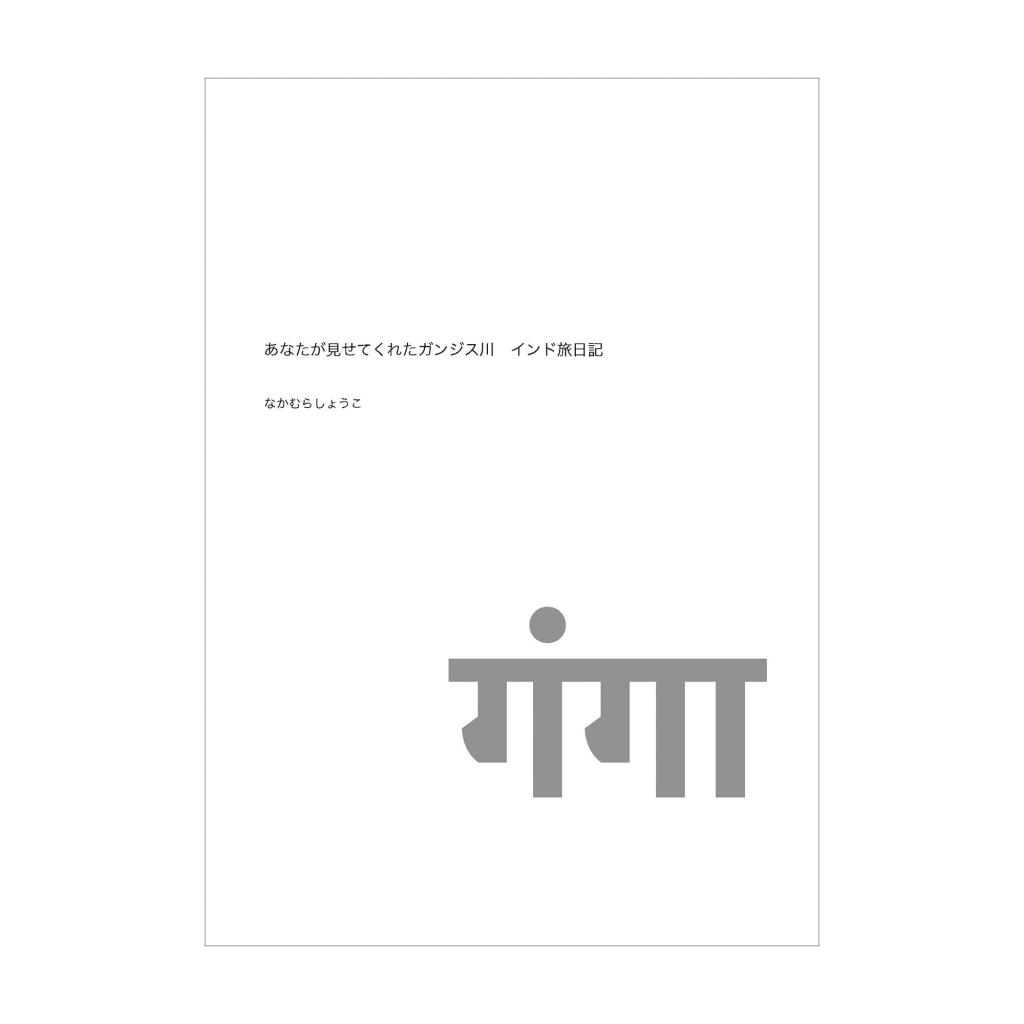 デジタルリトルプレス インド旅日記 PDF版 あなたが見せてくれたガンジス川-インド旅日記